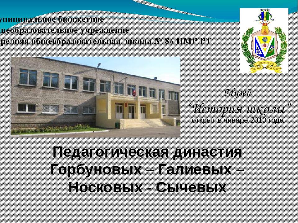 """Музей """"История школы"""" Муниципальное бюджетное общеобразовательное учреждение..."""