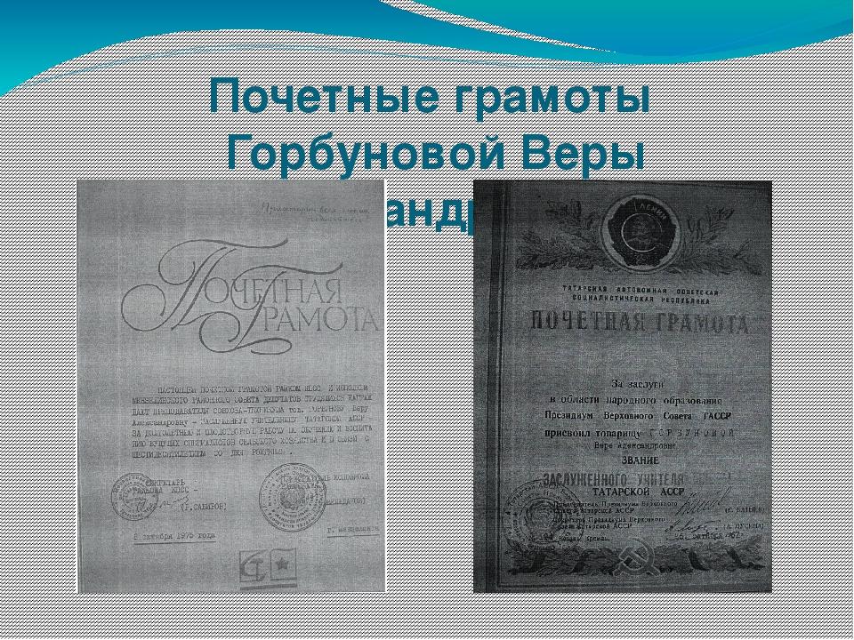 Почетные грамоты Горбуновой Веры Александровны