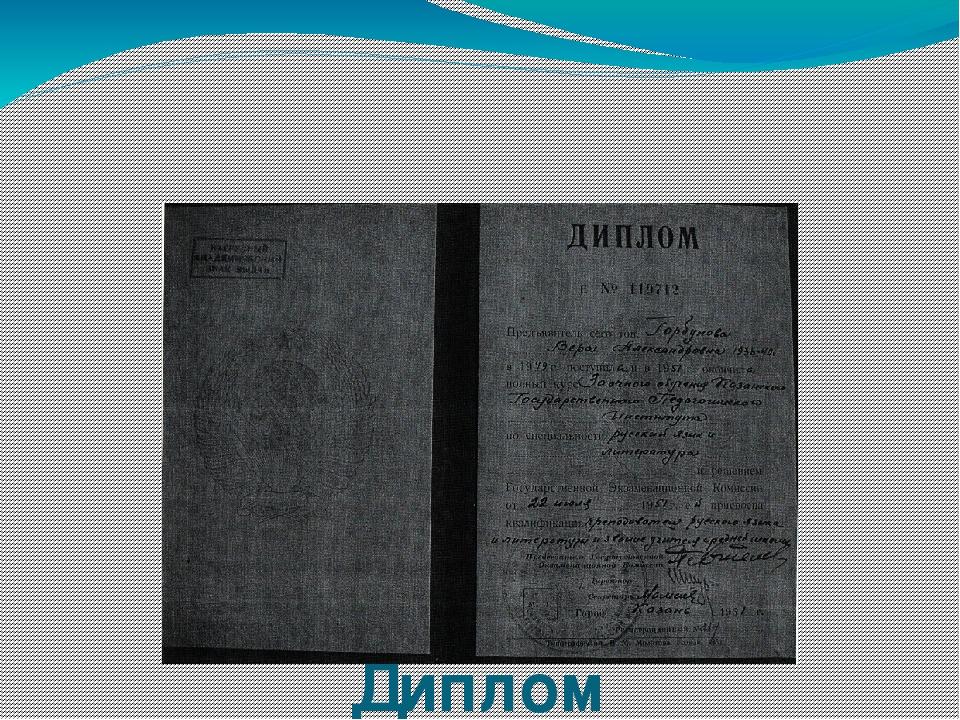 Диплом Горбуновой Веры Александровны