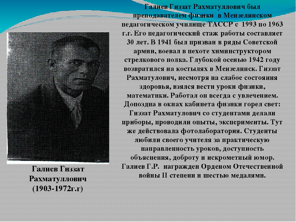 Галиев Гиззат Рахматуллович был преподавателем физики в Мензелинском педагоги...