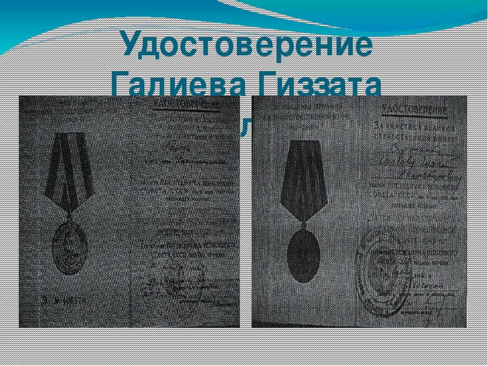 Удостоверение Галиева Гиззата Рахматулловича