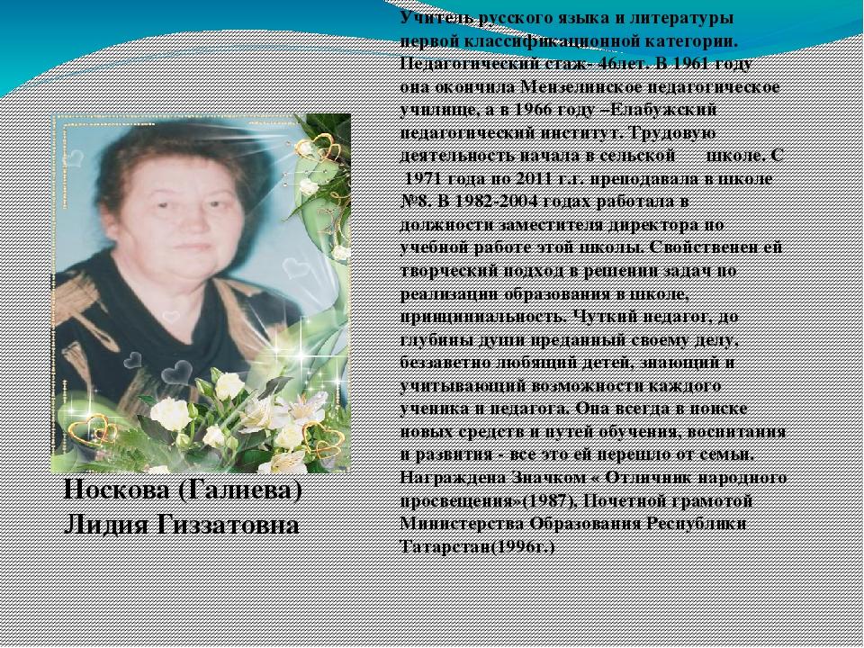 Учитель русского языка и литературы первой классификационной категории. Педаг...