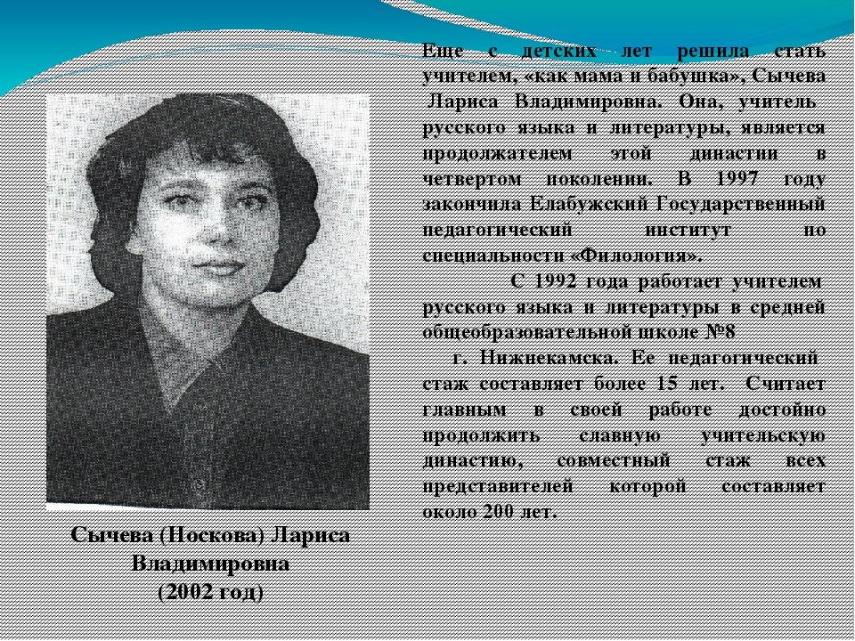 Еще с детских лет решила стать учителем, «как мама и бабушка», Сычева Лариса...