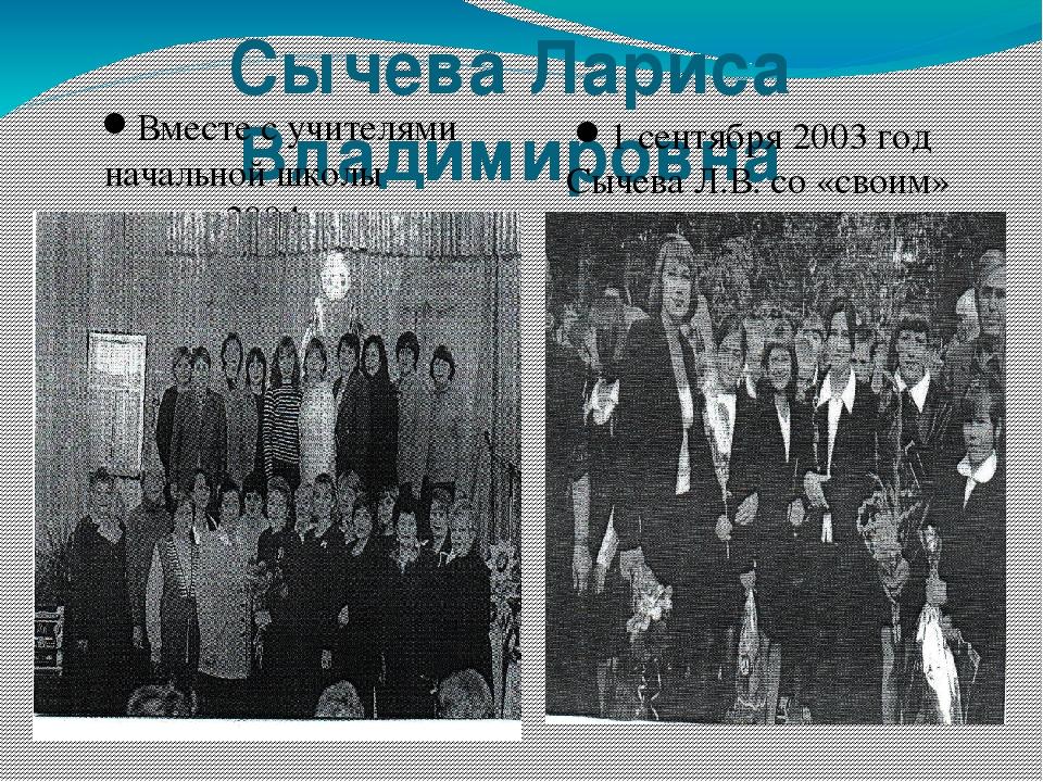 Сычева Лариса Владимировна Вместе с учителями начальной школы 2004 год 1 сент...