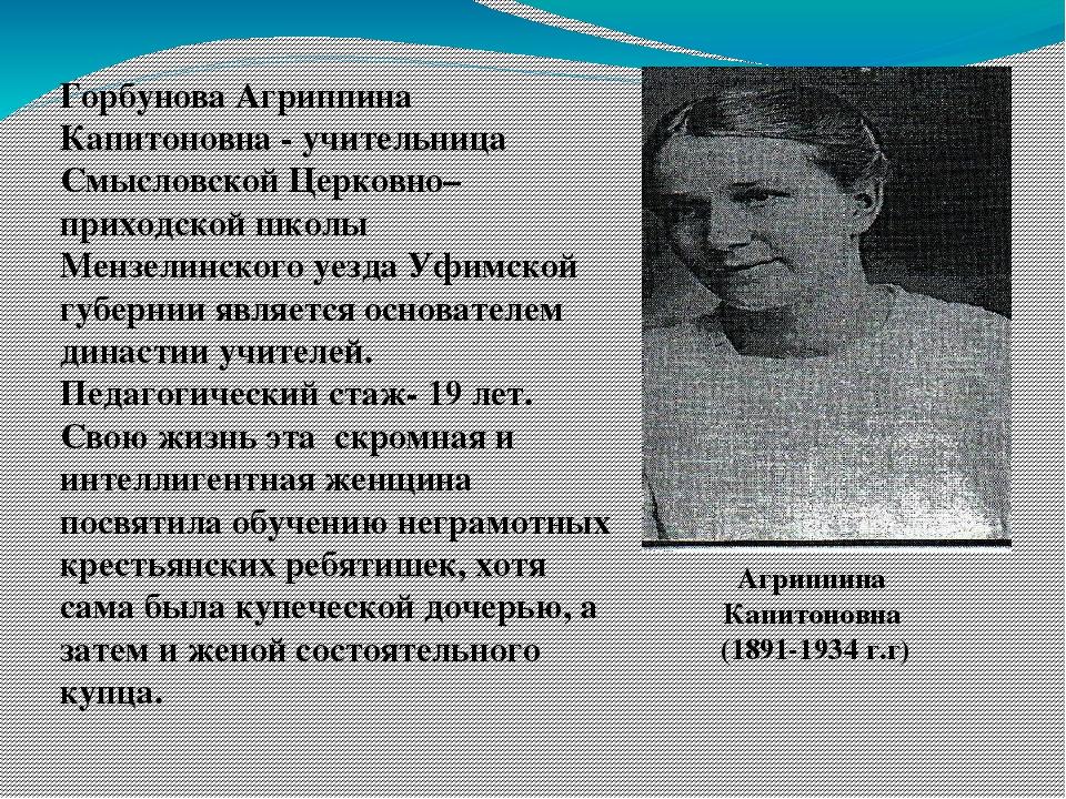 Горбунова Агриппина Капитоновна - учительница Смысловской Церковно–приходской...