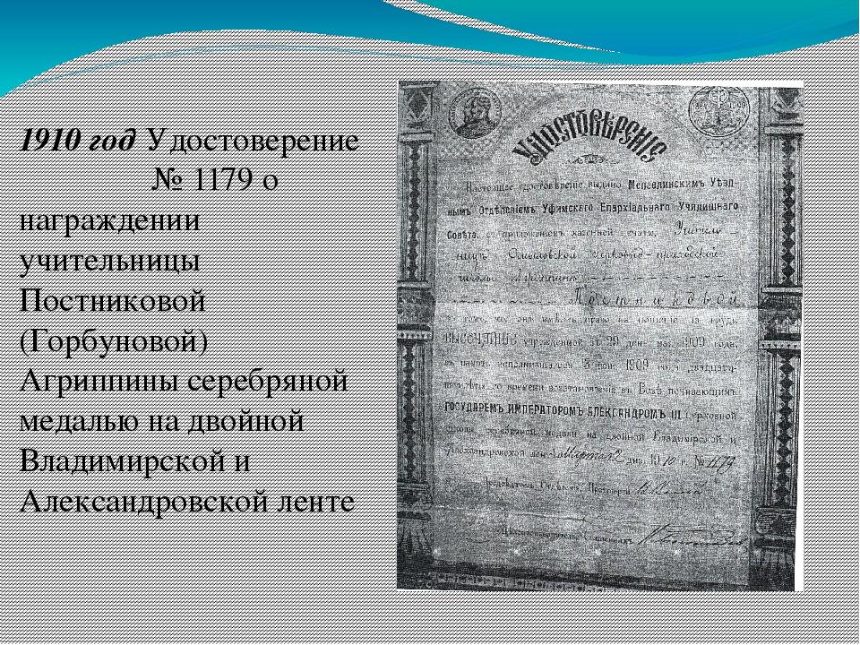 1910 год Удостоверение № 1179 о награждении учительницы Постниковой (Горбунов...