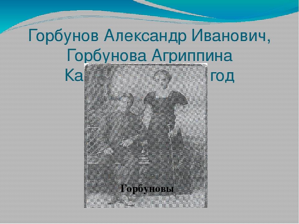 Горбунов Александр Иванович, Горбунова Агриппина Капитоновна 1908 год Горбуновы