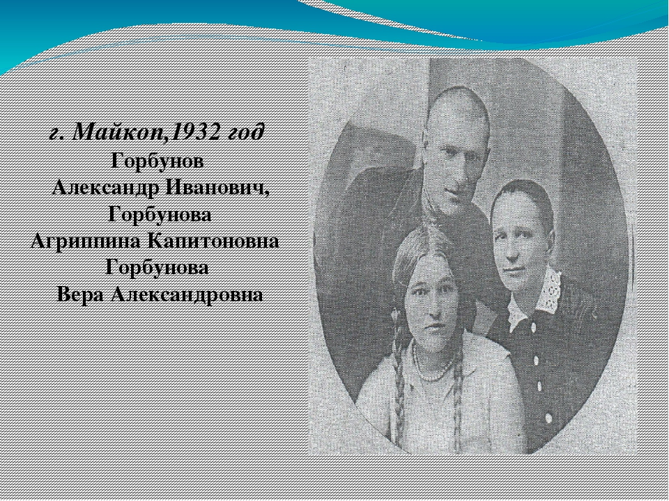 г. Майкоп,1932 год Горбунов Александр Иванович, Горбунова Агриппина Капитоно...