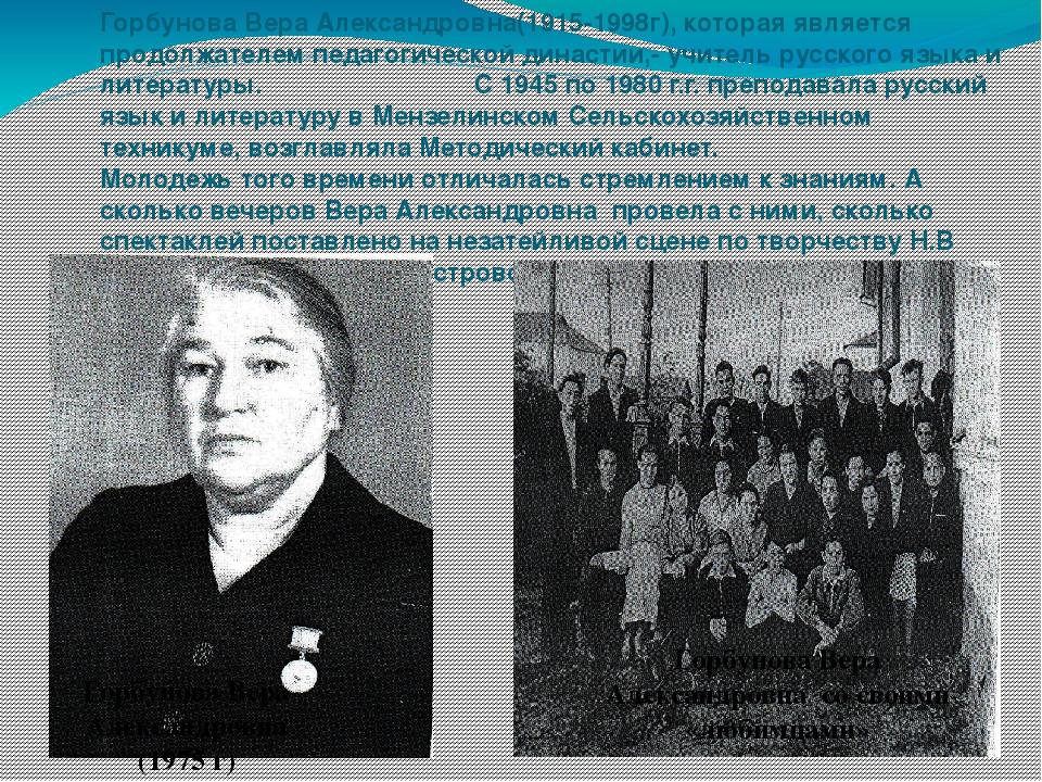 Горбунова Вера Александровна(1915-1998г), которая является продолжателем педа...