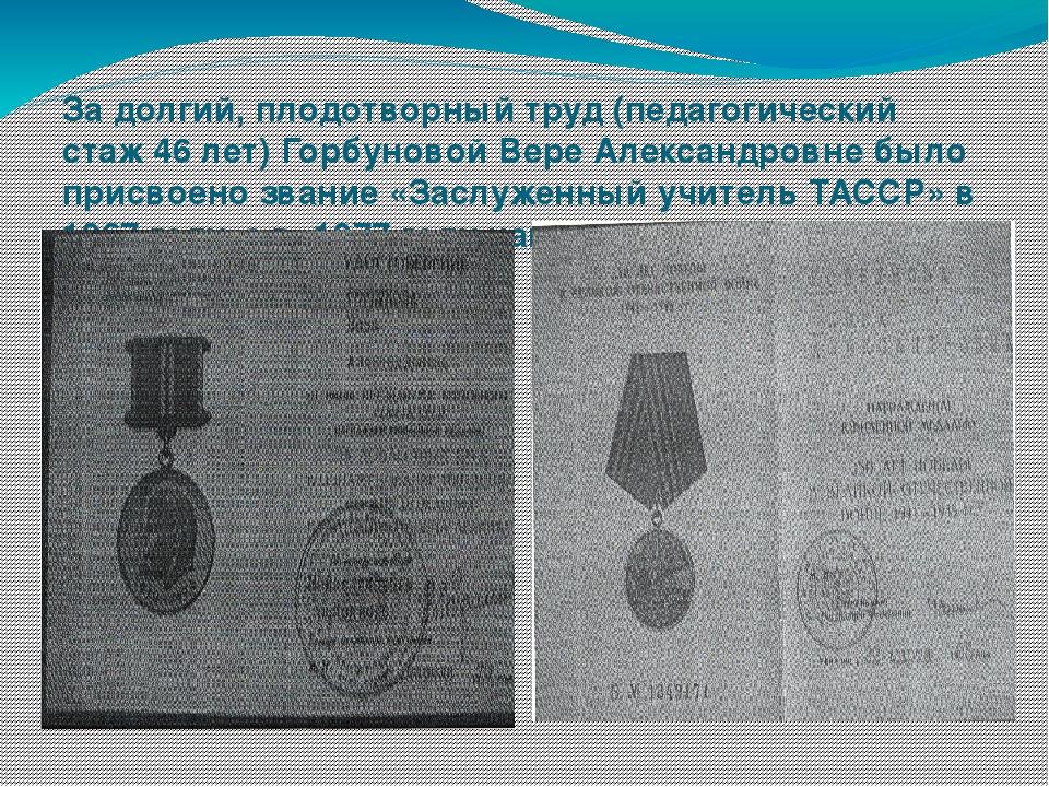 За долгий, плодотворный труд (педагогический стаж 46 лет) Горбуновой Вере Але...