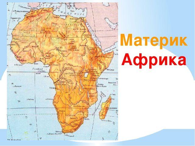 Открытый урок в 1 классе на тему африка