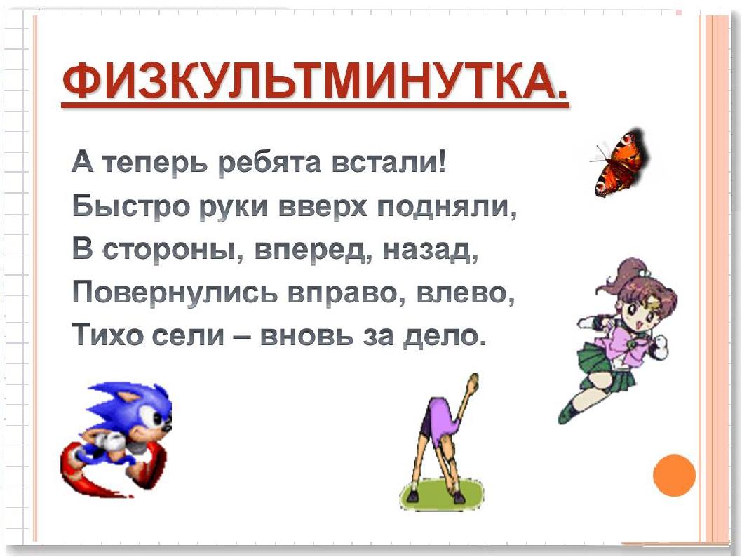 первый физкультминутка на уроке технологии страны Россия