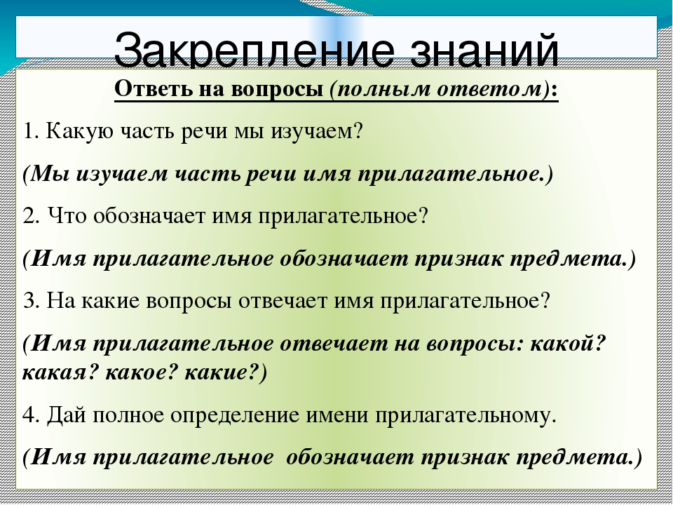 Закрепление знаний Ответь на вопросы (полным ответом): 1. Какую часть речи мы...