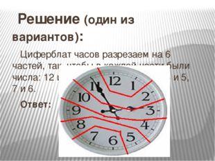 Решение (один из вариантов): Циферблат часов разрезаем на 6 частей, так, что