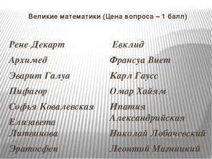 Великие математики (Цена вопроса – 1 балл) Рене Декарт Архимед Эварит Галуа П
