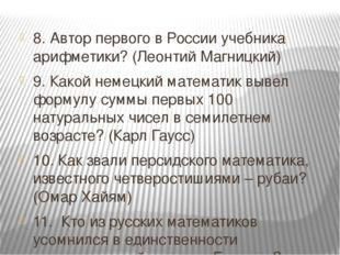 8.Автор первого в России учебника арифметики? (Леонтий Магницкий) 9.Какой