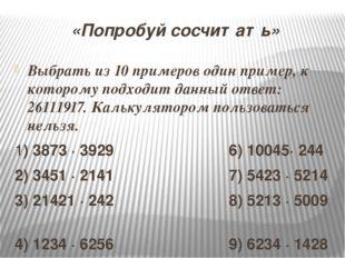 «Попробуй сосчитать» Выбрать из 10 примеров один пример, к которому подходит