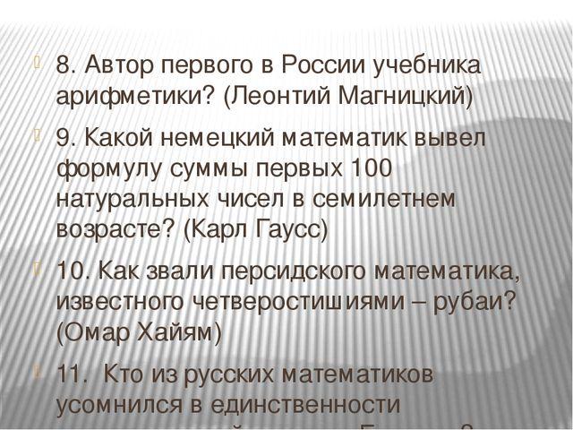 8.Автор первого в России учебника арифметики? (Леонтий Магницкий) 9.Какой...