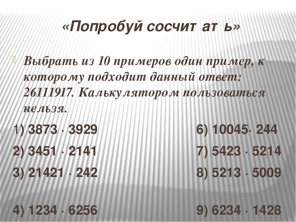 «Попробуй сосчитать» Выбрать из 10 примеров один пример, к которому подходит...