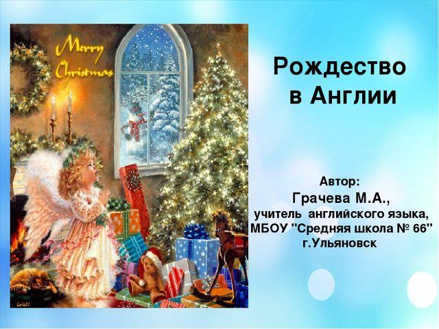 Доклад по теме рождество 5 класс на английском