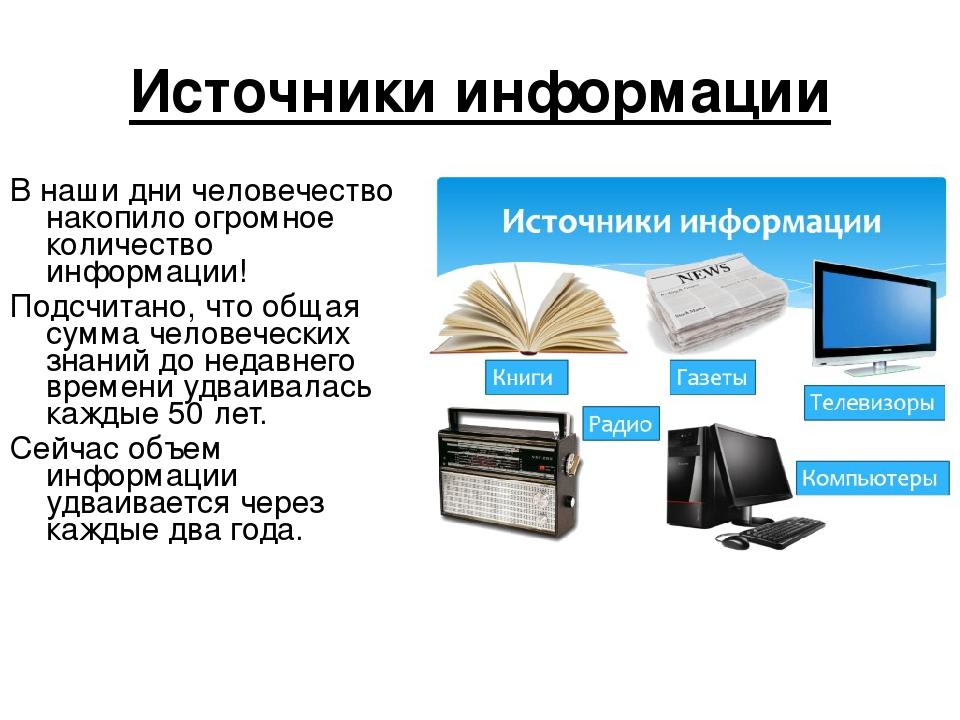 нашем составьте по картинке рассказ об источниках и приемниках информации первым сохранившихся