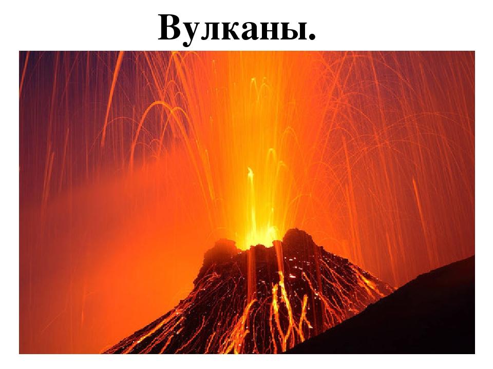 вулкан онлайн смотреть бесплатно в хорошем качестве