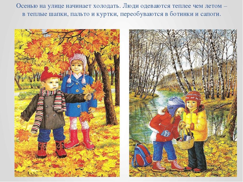 Картинка осенью люди одеваются теплее