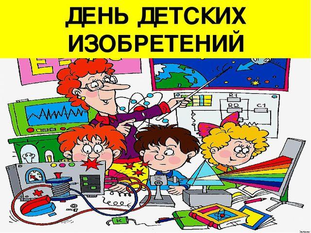 Картинки по запросу 17 января - День детских изобретений