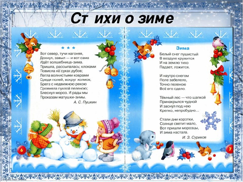 автоматики картинки и стихи про зиму барби песни
