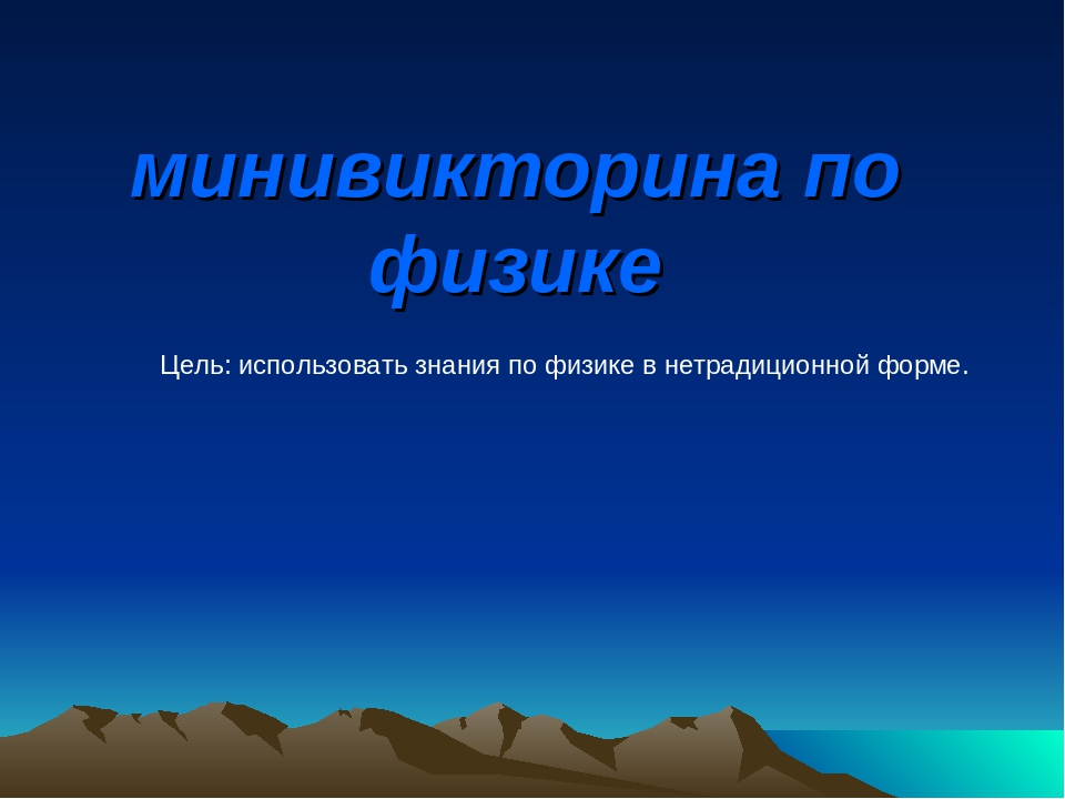 минивикторина по физике Цель: использовать знания по физике в нетрадиционной...