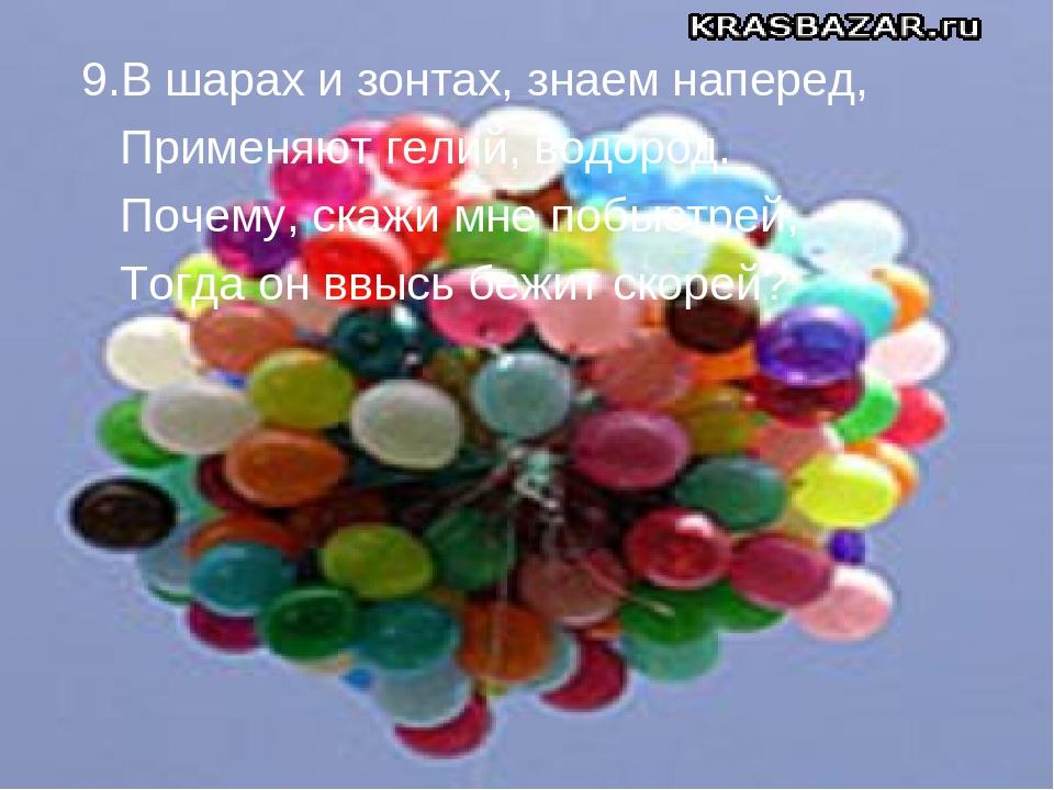 9.В шарах и зонтах, знаем наперед, Применяют гелий, водород. Почему, скажи мн...