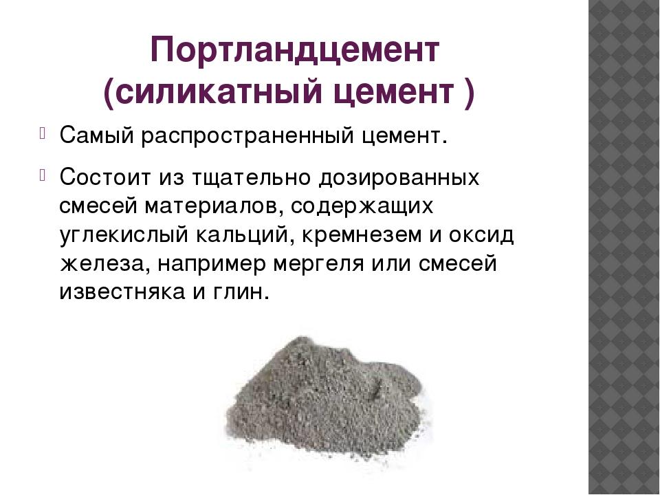 что такое цемент из чего он состоит
