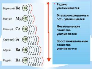 Радиус увеличивается Электроотрицательность уменьшается Металлические свойств