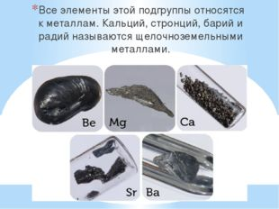 Все элементы этой подгруппы относятся к металлам. Кальций, стронций, барий и
