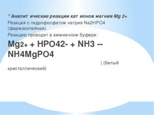 Аналитические реакции катионов магния Mg 2+ Реакция с гидрофосфатом натрия N