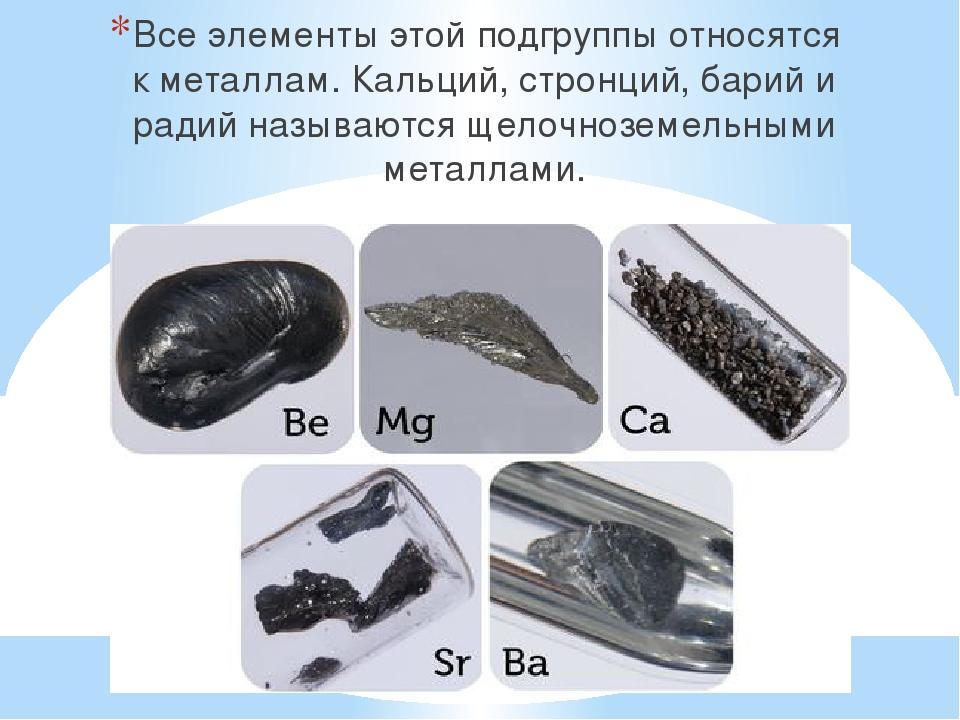 Все элементы этой подгруппы относятся к металлам. Кальций, стронций, барий и...
