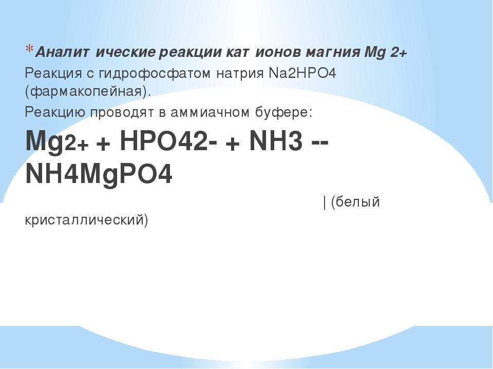 Аналитические реакции катионов магния Mg 2+ Реакция с гидрофосфатом натрия N...