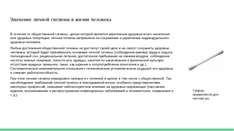 7cf0f74d6185 3 слайд Значение личной гигиены в жизни человека В отличие от общественной  гигиены, ц