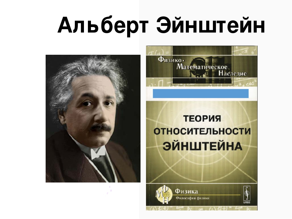 relatively einstein essay Get the key facts straight before writing your albert einstein essay we're describing the key discoveries and fun facts in this blog post.