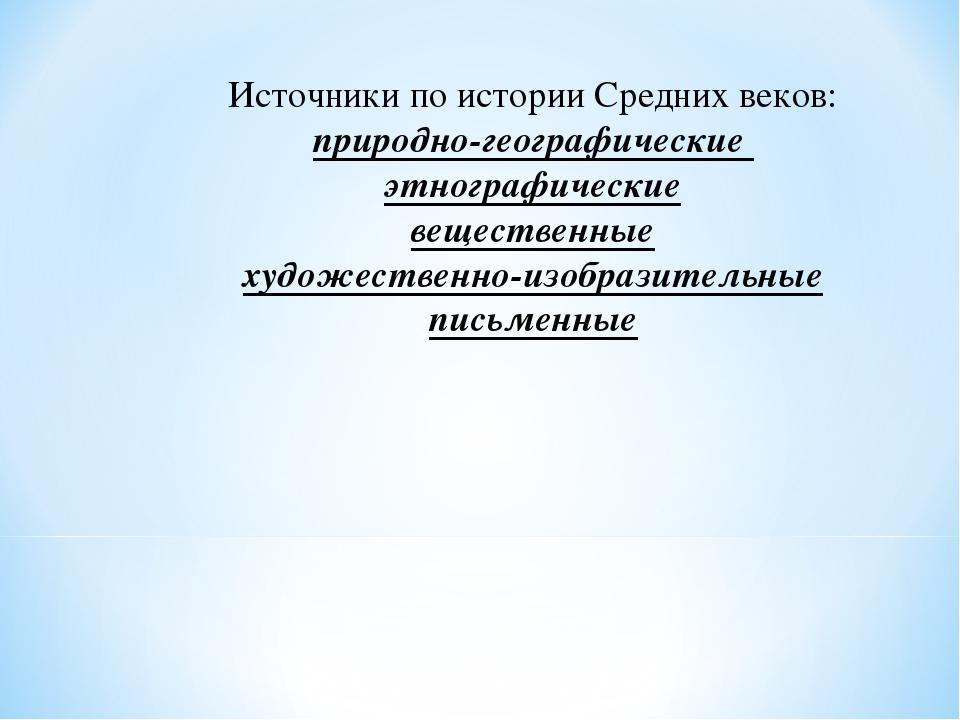 Источники по истории Средних веков: природно-географические этнографические в...