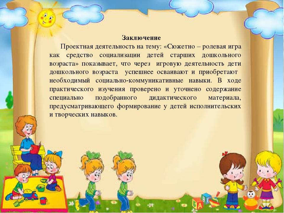 Сюжетно ролевая игра как средство социализации детей дошкольного возраста сюжетно ролевая игра кукла катя заболела