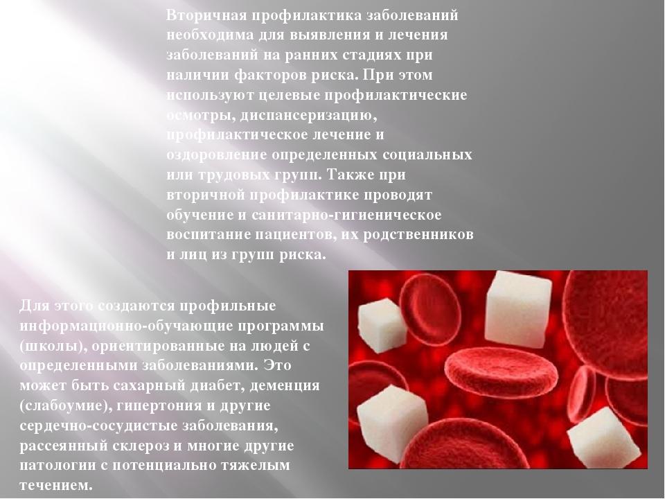 Реферат глистные заболевания и их профилактика 3885