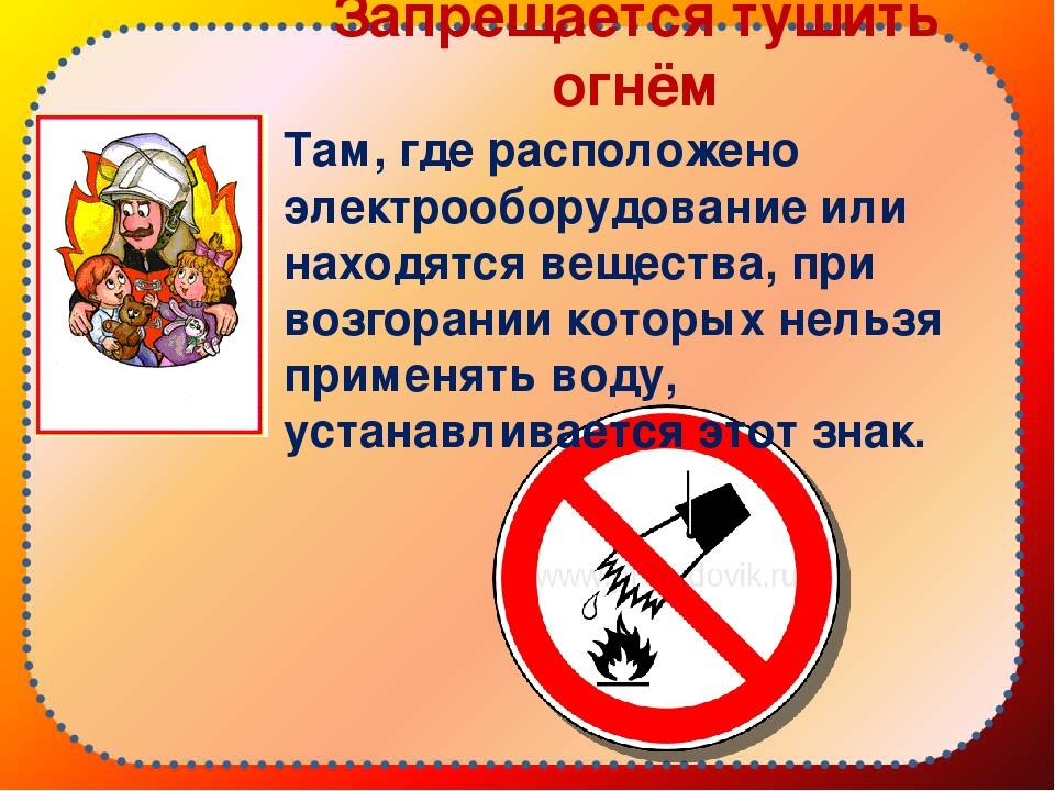 Предупреждающие картинки по пожарной безопасности