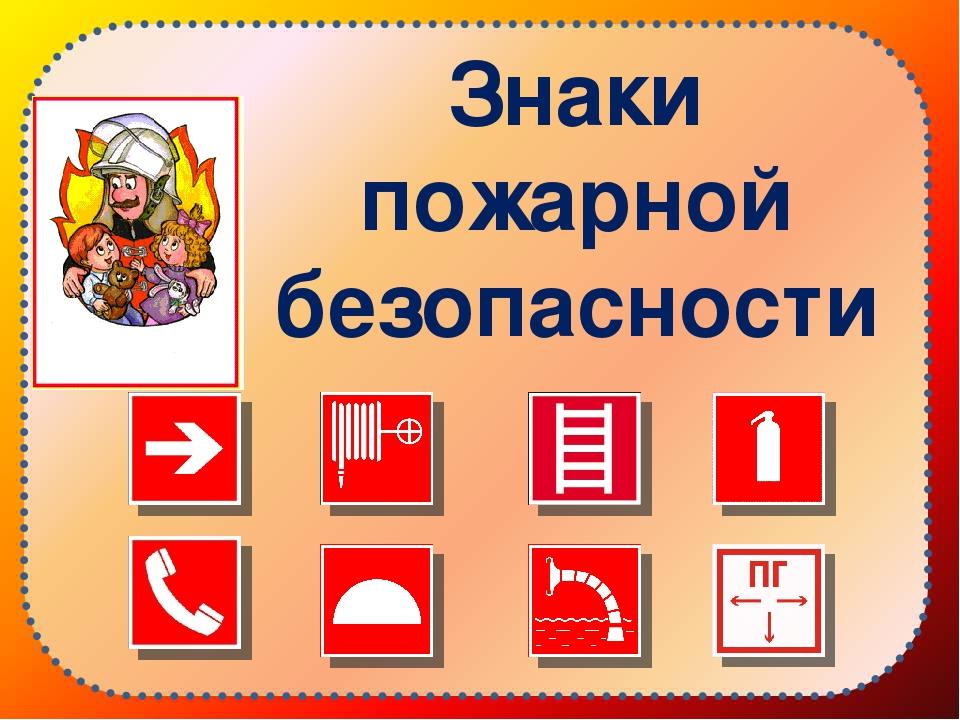 Знаки пожарная безопасность картинки