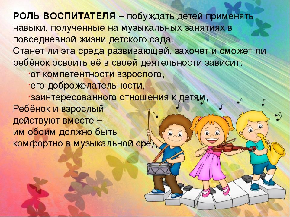 Роль музыкальных занятий в жизни ребенка