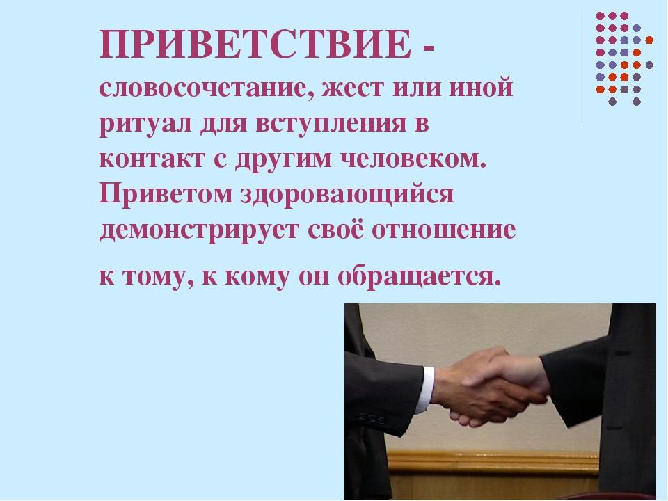 рыбака приветствие в россии жесты целом