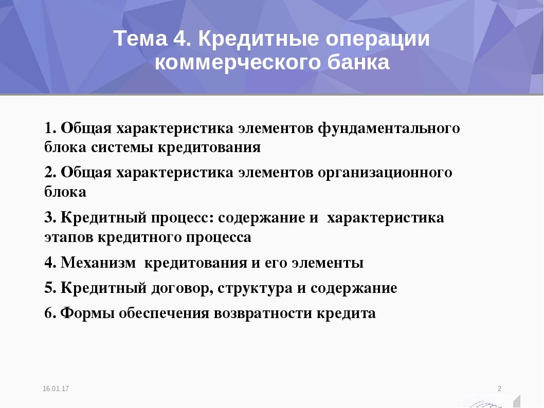 кредитный процесс в коммерческом банке заявка на кредит новосибирск