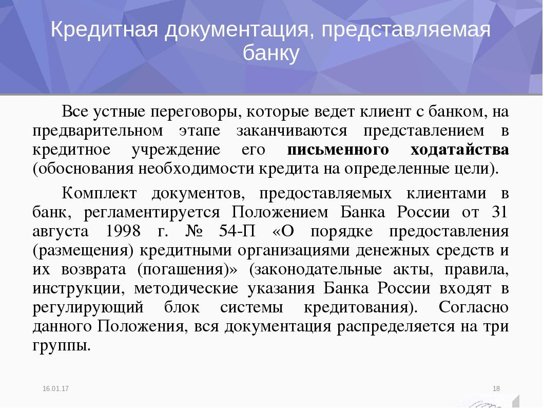кредит по паспорту в москве с плохой кредитной историей