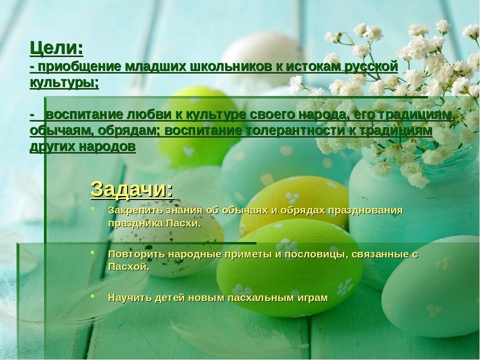 Цели: - приобщение младших школьников к истокам русской культуры; - воспитани...