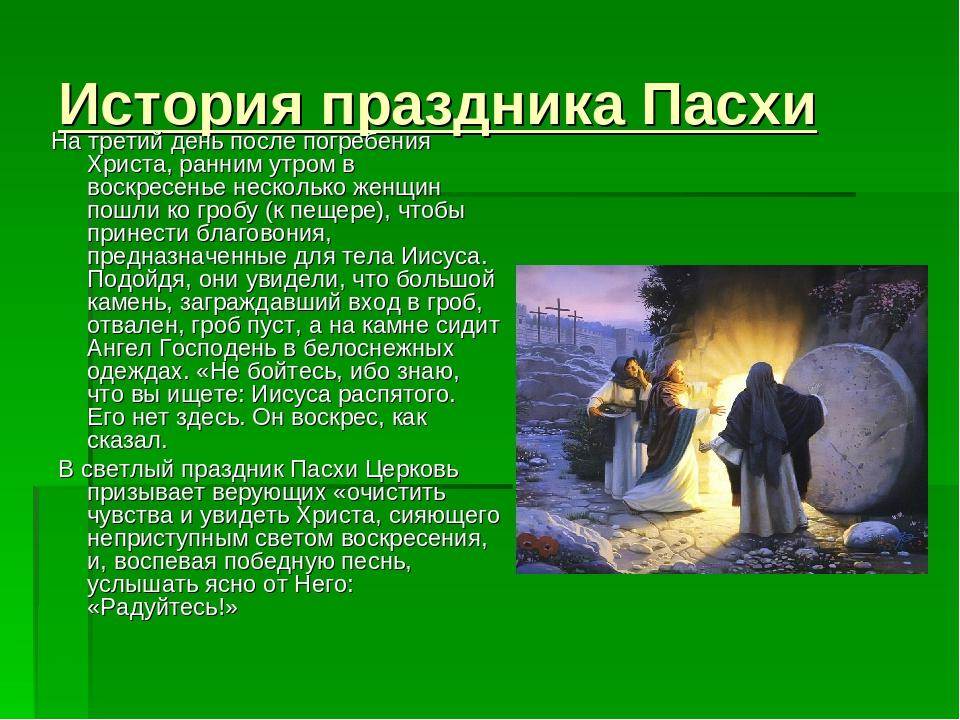 История праздника Пасхи На третий день после погребения Христа, ранним утром...